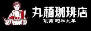 昭和9年創業丸福珈琲店